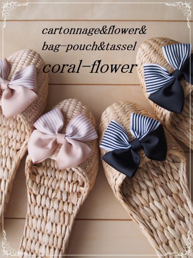 01coral-flower