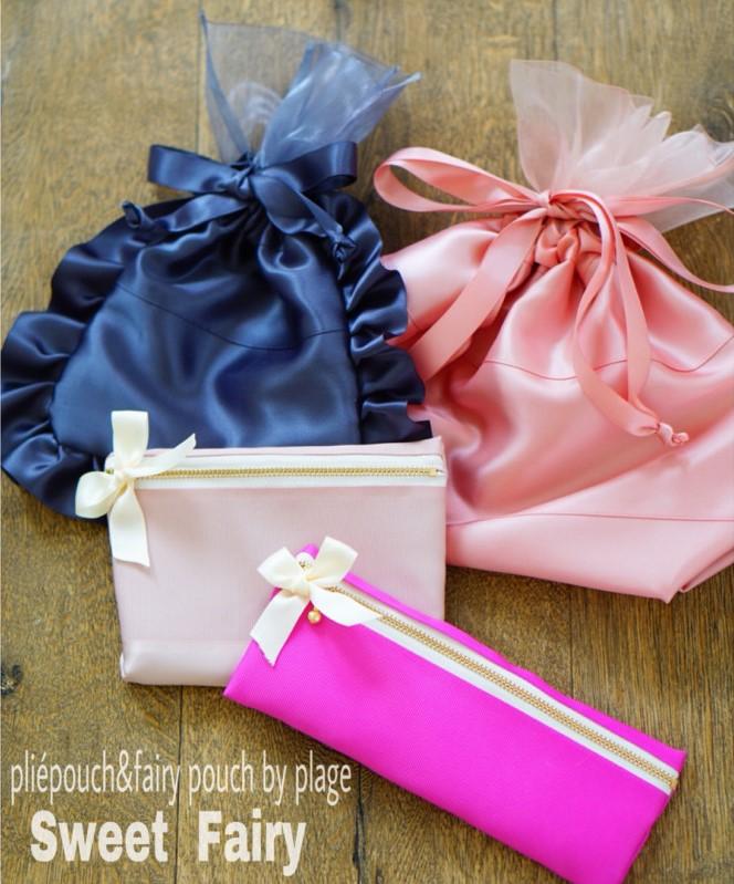 カルトナージュ・縫わないポーチSweet Fairy作品画像