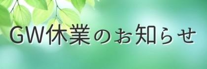 GW休業のお知らせ (1)