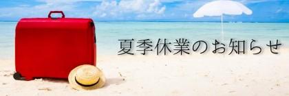 夏季休業のお知らせ2021
